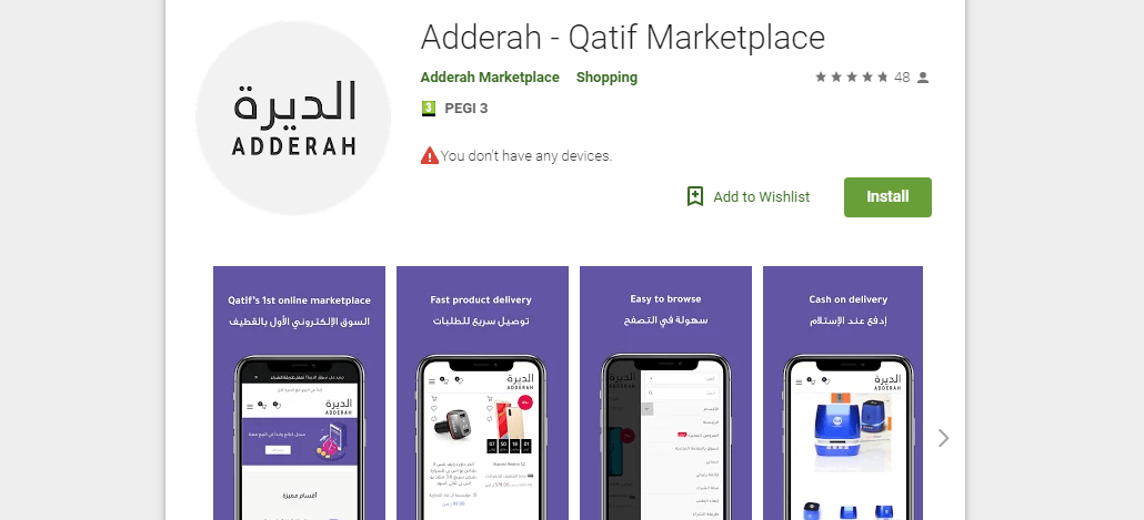 adderah marketplace apps